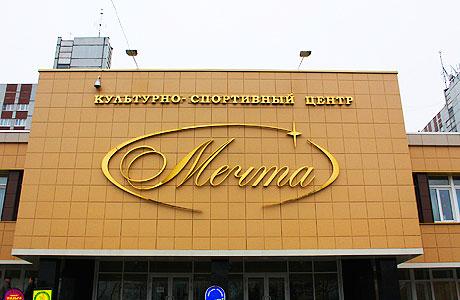Мечта---культурно-спортивный-центр-Одинцово