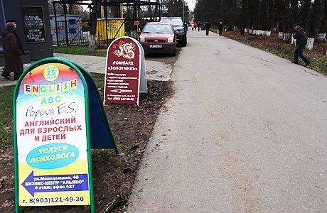 Незаконная реклама в Одинцово