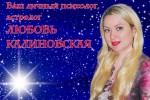 Новый год начинается в день рождения! Астролог-психолог Любовь Калиновская в Одинцово.