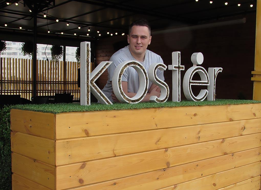 Ресторан Koster в Одинцово