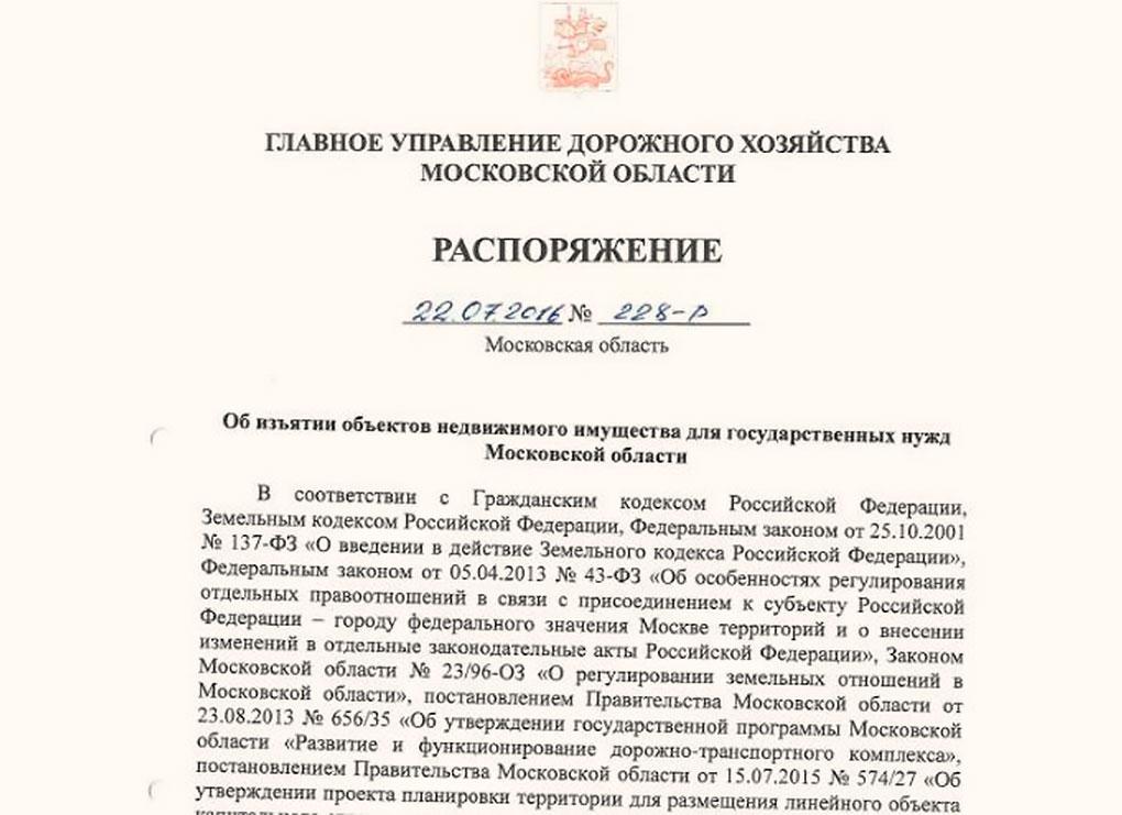 Rasporjazhenie_ob_izjatii_zemelnogo_uchastka_v_Odincovo