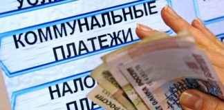управляющие компании Одинцово ЖКХ платежи