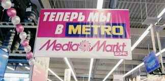 Metro MediaMarkt