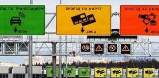 На Северном обходе Одинцово начнут действовать транспондеры других платных трасс