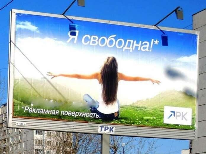 ТРК наружная реклама