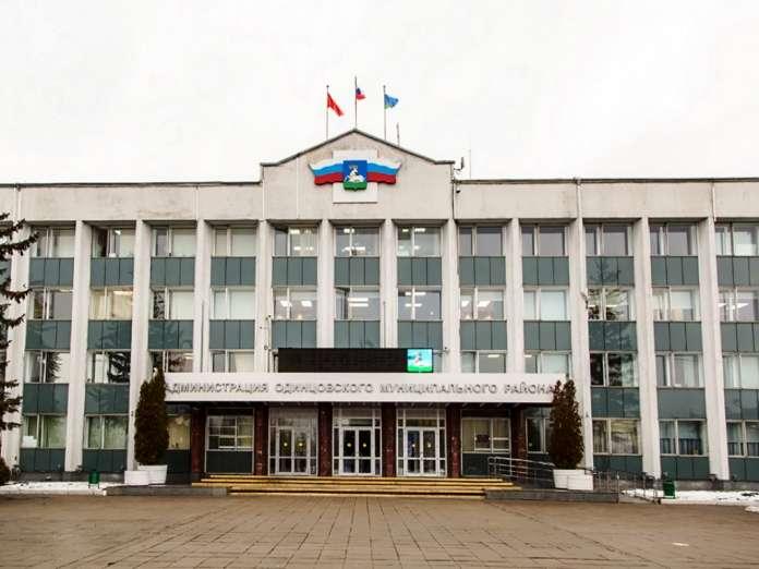 администрация Одинцовского района