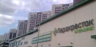 Аренда в ТЦ Манго (Одинцово)