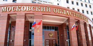 суд московской области