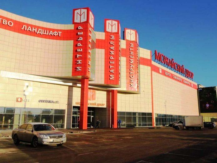 ТЦ Можайский двор Одинцово