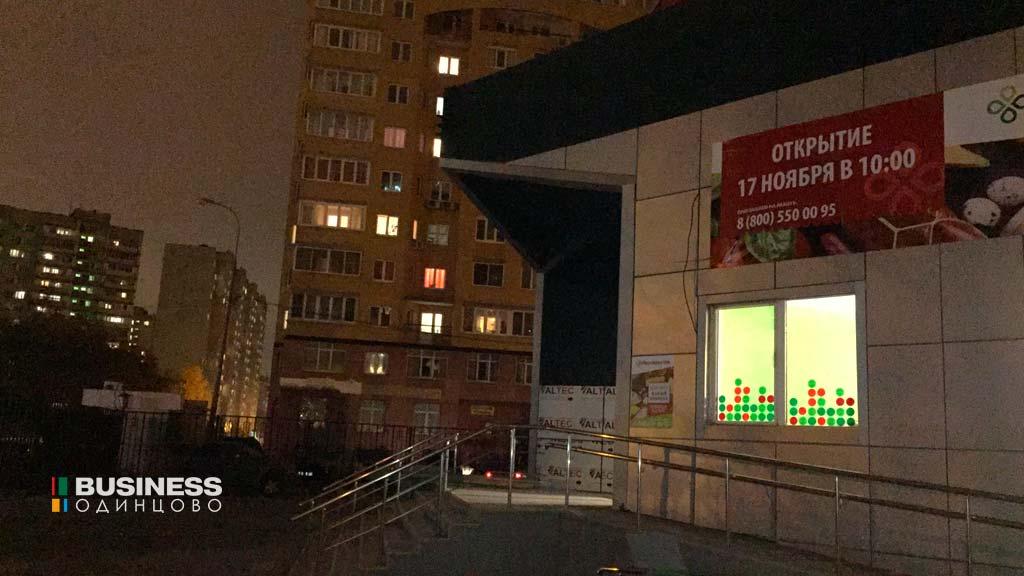 Новый Перекресток в Одинцово