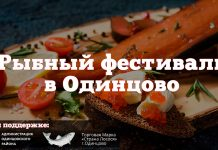 Рыбный-фестиваль-в-Одинцово