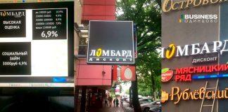 Продается ломбард в Одинцово