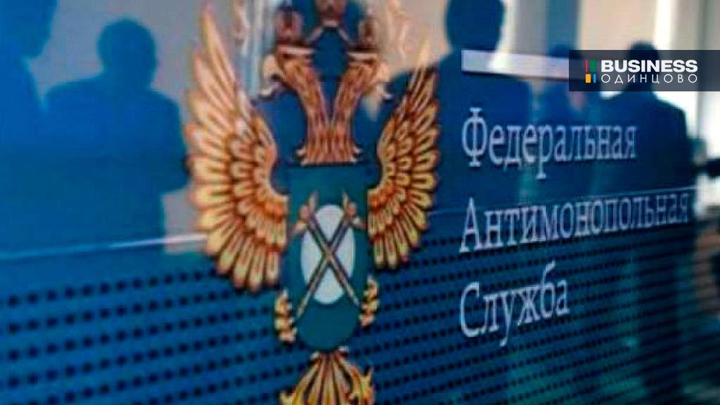 УФАС по Московской области