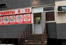 Продается продуктовый магазин в Одинцово