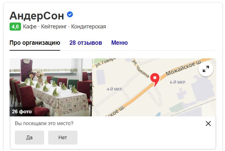 Кафе АндерСон в Одинцово