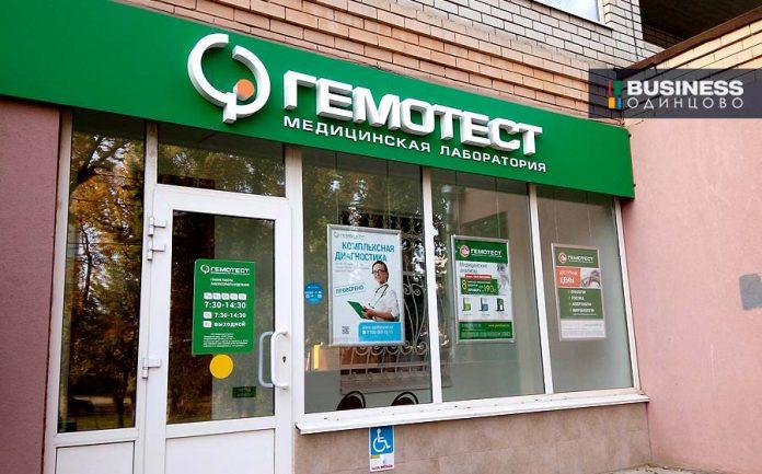 Гемотест в Одинцово