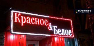 Красное&Белое в Одинцово