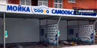 Автомойка самообслуживания в Одинцово