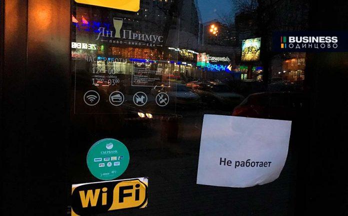 Ресторан Ян Примус в Одинцово закрылся