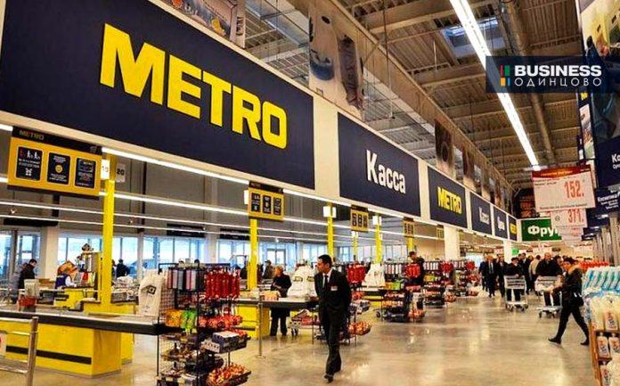 Metro в Одинцово