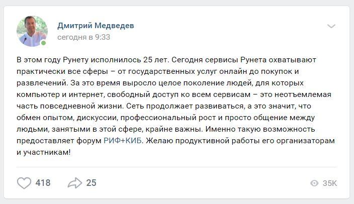 Медведев о РИФ 2019