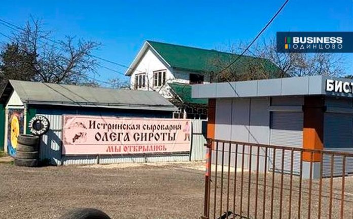 Сырная лавка Олега Сироты в Голицыно