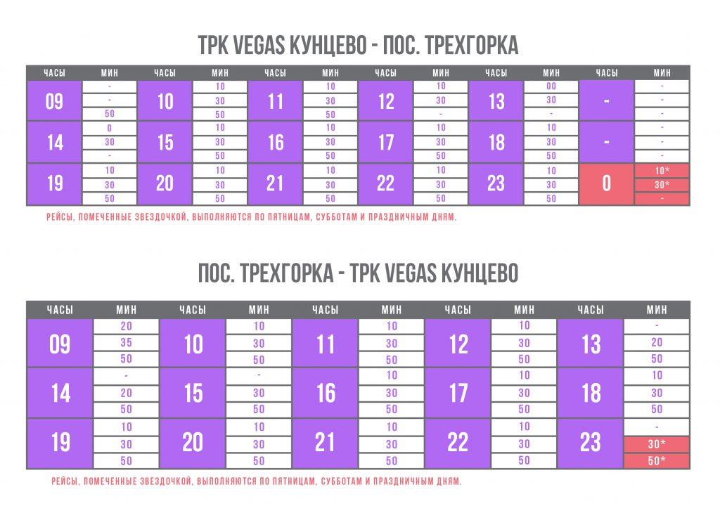 Расписание бесплатной маршрутки VEGAS Кунцево - Трехгорка