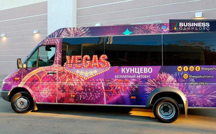Бесплатный автобус до ТЦ VEGAS Кунцево