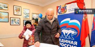 Выборы в Совет депутатов Одинцовского городского округа 2019