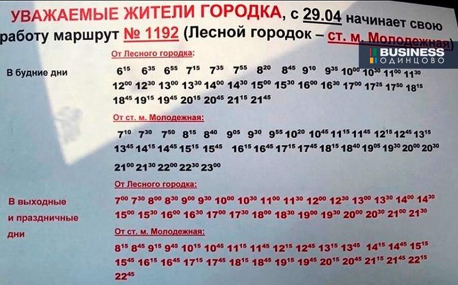 Маршрут 1192 Лесной городок - станция метро Молодежная