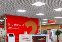 МФЦ Одинцово