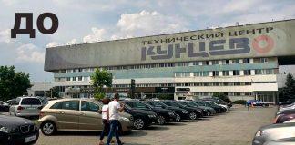 Техцентр Кунцево