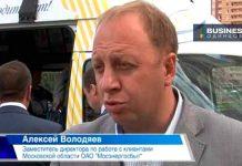 Алексей Володяев, директор по работе с клиентами в Московской области АО «Мосэнергосбыт»