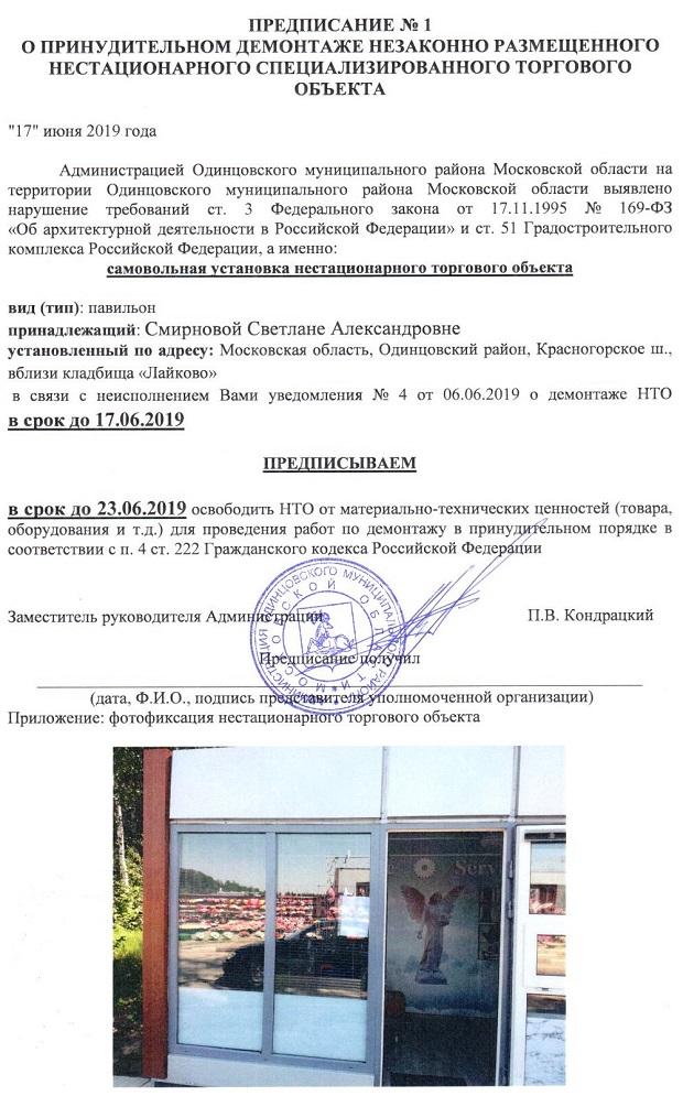 Предписание №1 о принудительном демонтаже незаконно размещенного нестационарного специализированного торгового объекта
