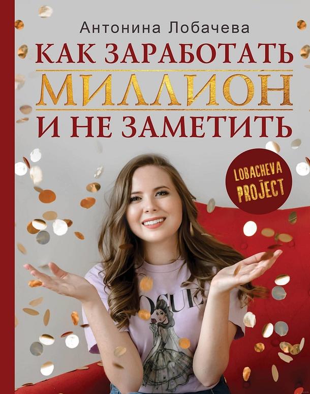 """Антонина Лобачева """"Как заработать миллион и не заметить"""""""