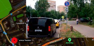 Ограничение парковки на ул.Чикина в Одинцово