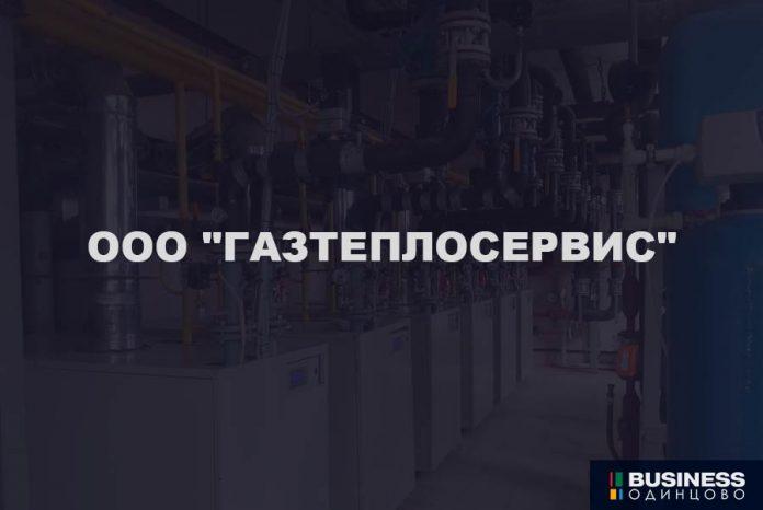 Продается бизнес: ООО ГАЗТЕПЛОСЕРВИС