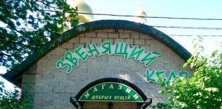 """Продаётся эзотерический магазин """"Звенящий кедр"""" в Одинцово"""