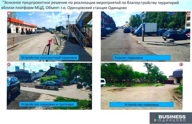 Обустройство территорий у станции МЦД Одинцово