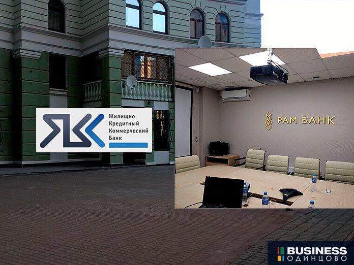 РАМ банк и Жилкредит банк