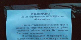 В Одинцово обворовывают гаражи