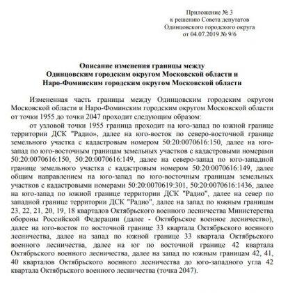 Изменение границ между Одинцово и Наро-Фоминском