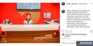 Новый МФЦ в Звенигороде