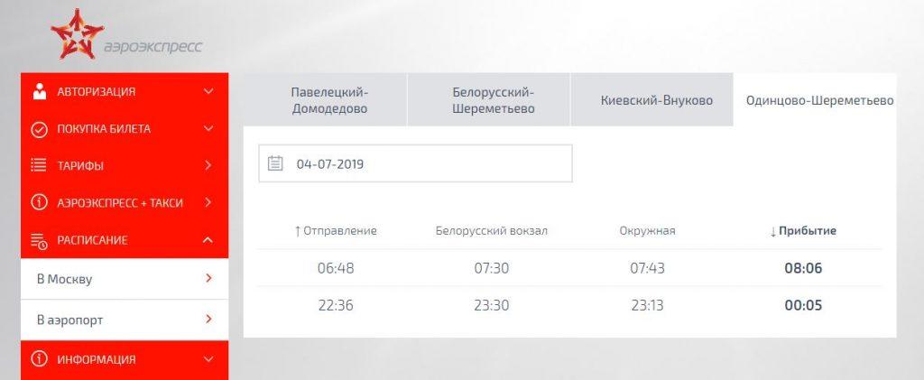 Расписание рейсов Одинцово-Шереметьево на сайте Аэроэкспресса