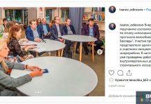 Совещание по поводу открытия отделения Почты России в Гусарской балладе