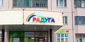 Продаётся магазин Радуга в Трехгорке