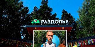 Парк Раздолье в дер.Раздоры Одинцовского округа