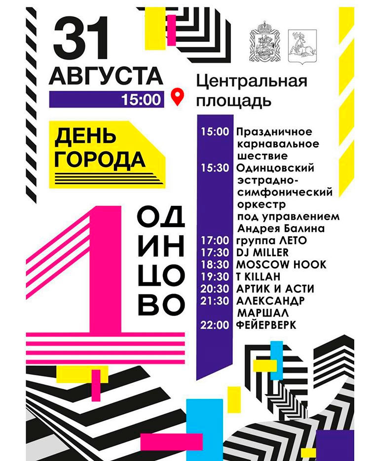 День города Одинцово 2019: программа мероприятий, афша концертов