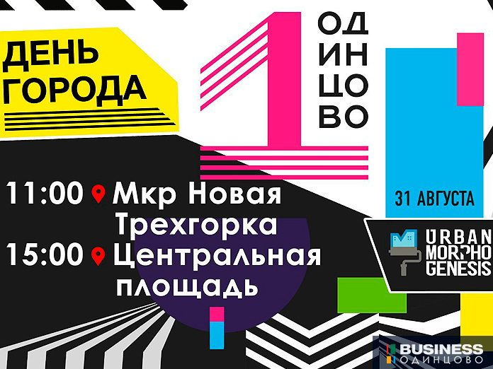 День города Одинцово 2019: программа мероприятий, афиша концертов