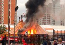 Пожар в цирке Демидовых в Одинцово